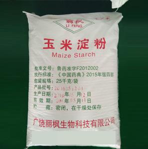 药用玉米淀粉