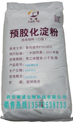 药用预胶化淀粉