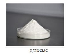 食品级CMC