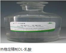 热稳定精制DL-乳酸
