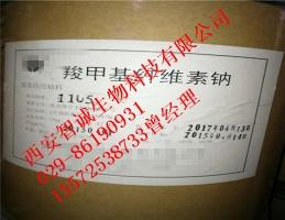 上海医药级万博manbetx官网地址羧甲基纤维素钠