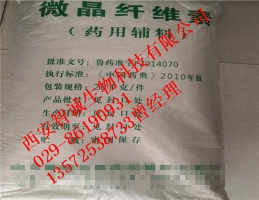 上海医药级万博manbetx官网地址微晶纤维素